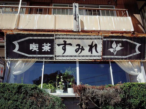 木曽福島・すみれ2