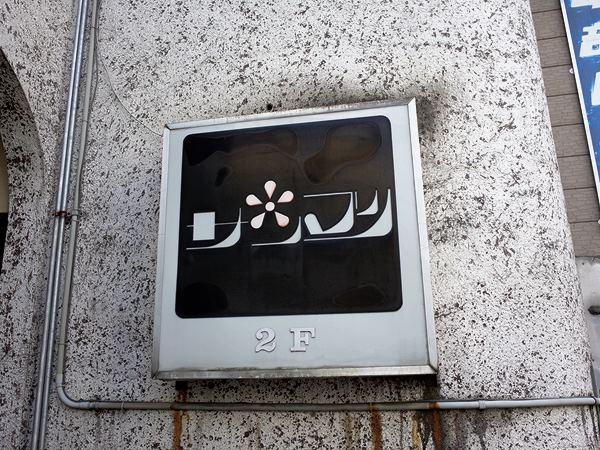 木曽福島7