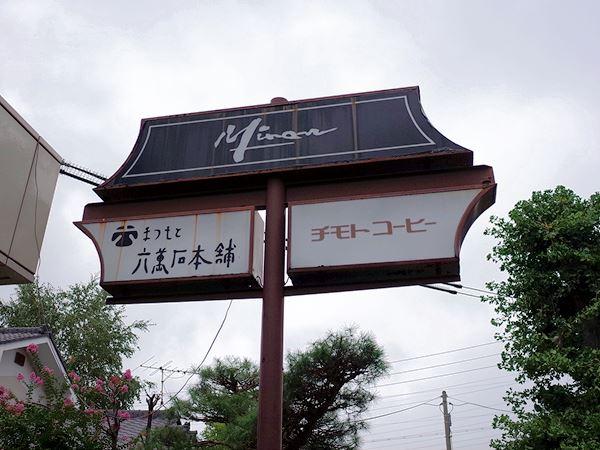 塩尻・洋菓子喫茶ミノン6