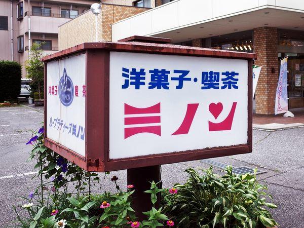 塩尻・洋菓子喫茶ミノン3