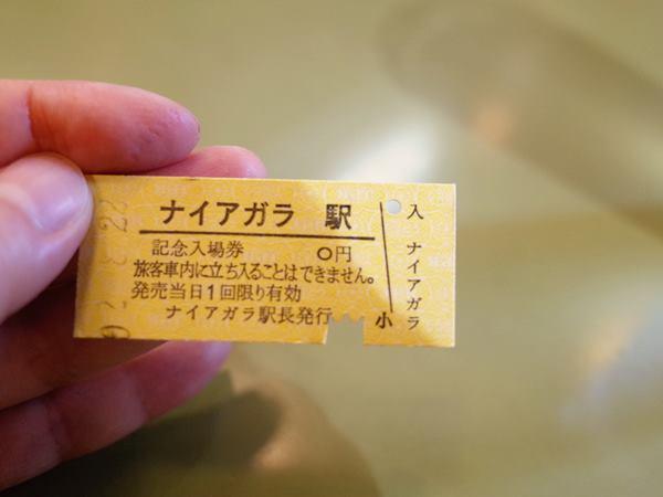 祐天寺・ナイアガラ4