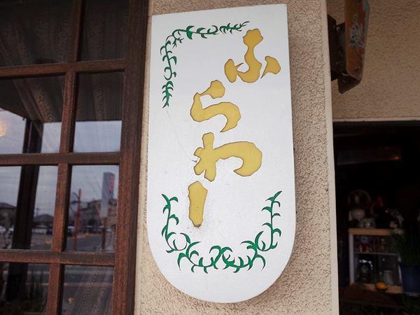 栃木・ふらわー2