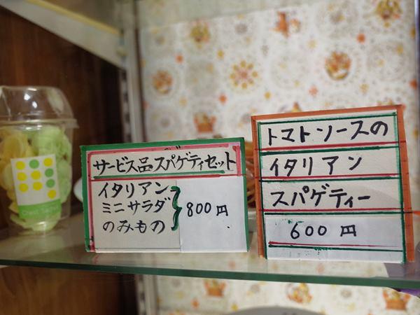東岡崎・岡ビル百貨店・こも15