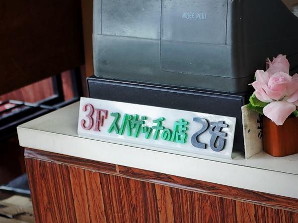 東岡崎・岡ビル百貨店・こも11