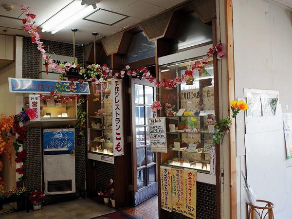 東岡崎・岡ビル百貨店・こも3