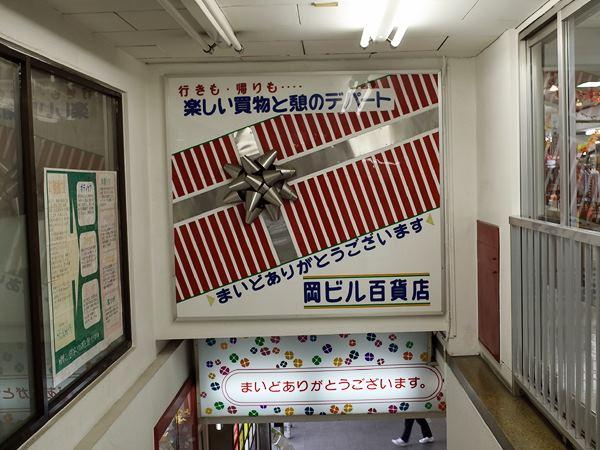 東岡崎・岡ビル百貨店11