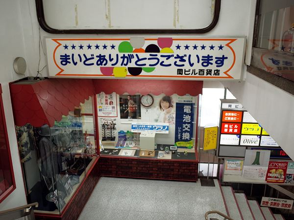 東岡崎・岡ビル百貨店13