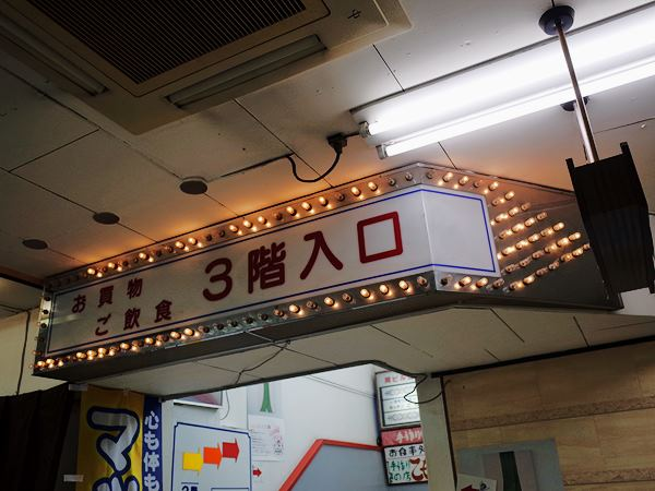 東岡崎・岡ビル百貨店3