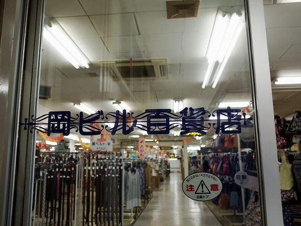 東岡崎・岡ビル百貨店10