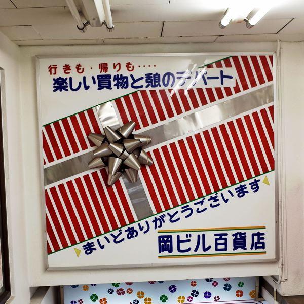 東岡崎・岡ビル百貨店14