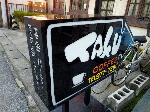 大袋・TAKU6