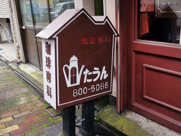 熊野前・たうん尾久店3