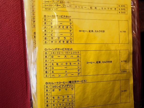 熊野前・たうん尾久店11