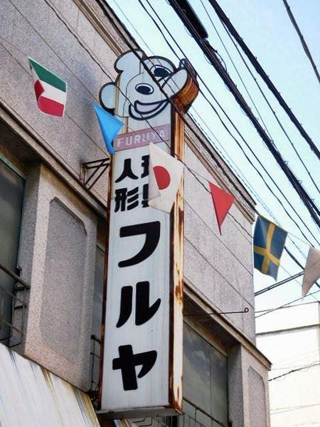 熊野前・はっぴーもーる13