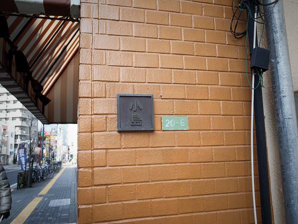 西尾久・小台駅前・モア3