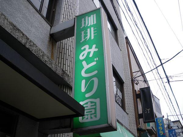 町屋・みどり園5