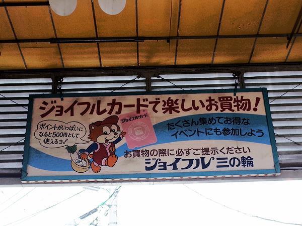 ジョイフル三ノ輪2
