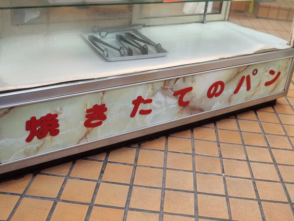 ジョイフル三ノ輪10