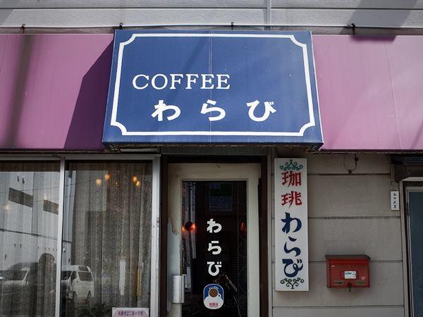 札幌・純喫茶わらび1