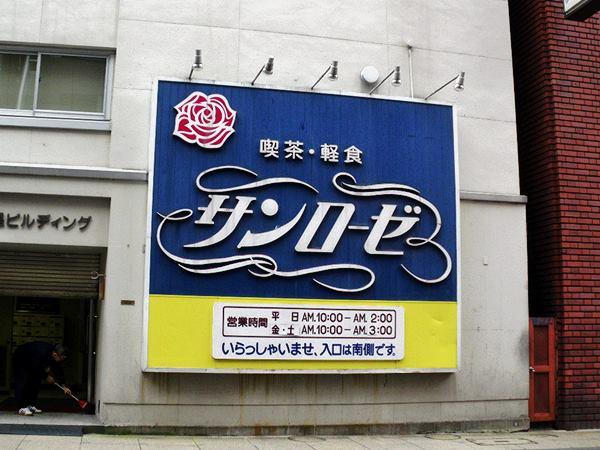 札幌ススキノ・サンローゼ12