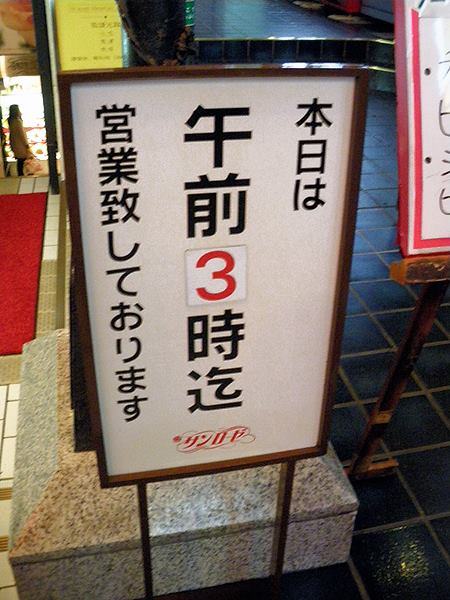 札幌ススキノ・サンローゼ5