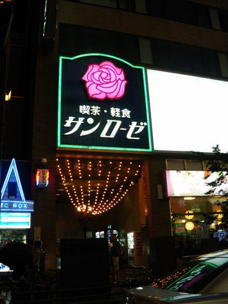 札幌ススキノ・サンローゼ2