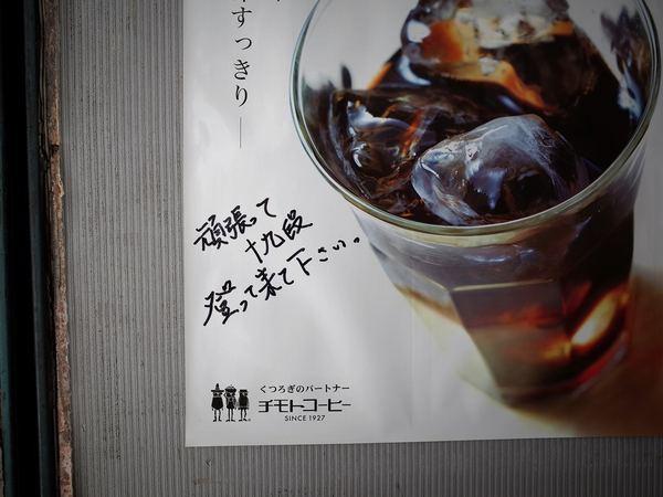 駒ヶ根・ムーミンパパ4