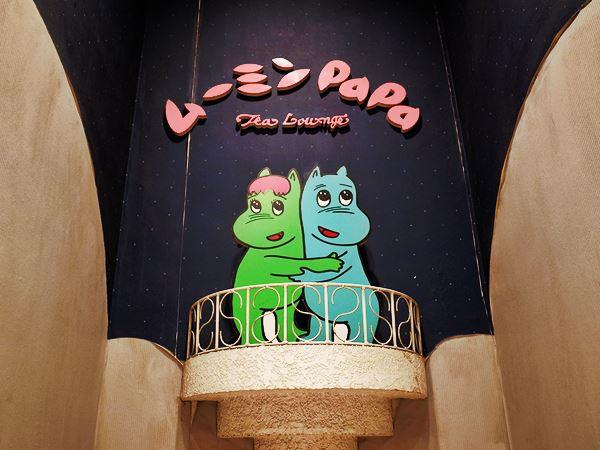 駒ヶ根・ムーミンパパ1