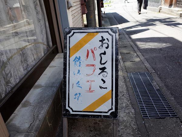 小諸・鹿島通り13・花川堂