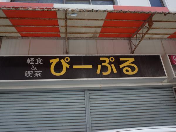 小諸・鹿島通り11・ぴーぷる