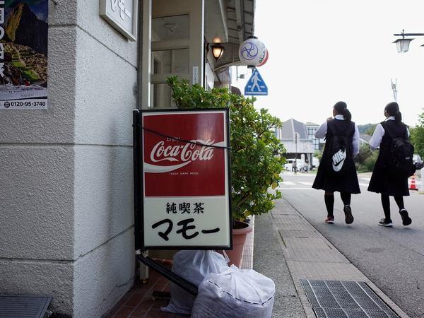 小諸・鹿島通り5・純喫茶マモー