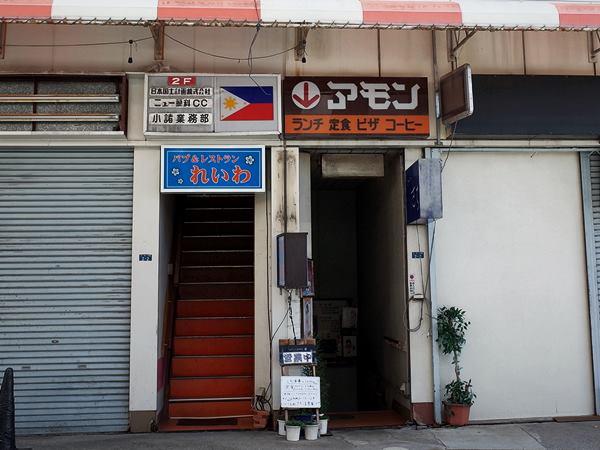 小諸・鹿島通り10・アモン