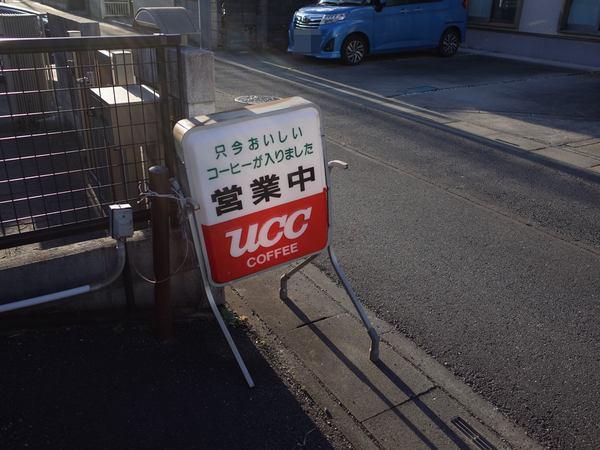 籠原・喫茶室フェンテ2