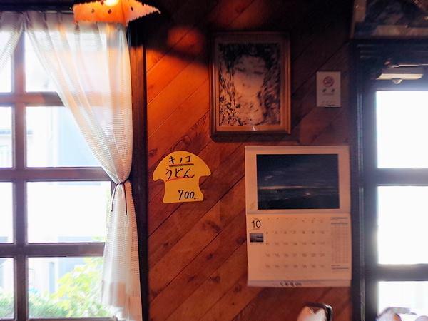 籠原・喫茶室フェンテ7
