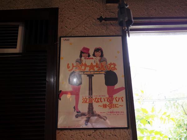 愛川町・ジョイ14