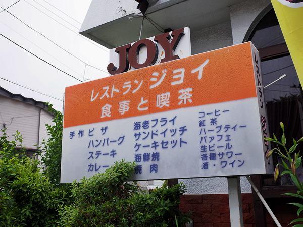愛川町・ジョイ4