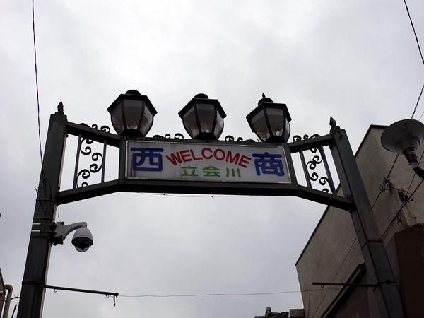 立会川西商店街12