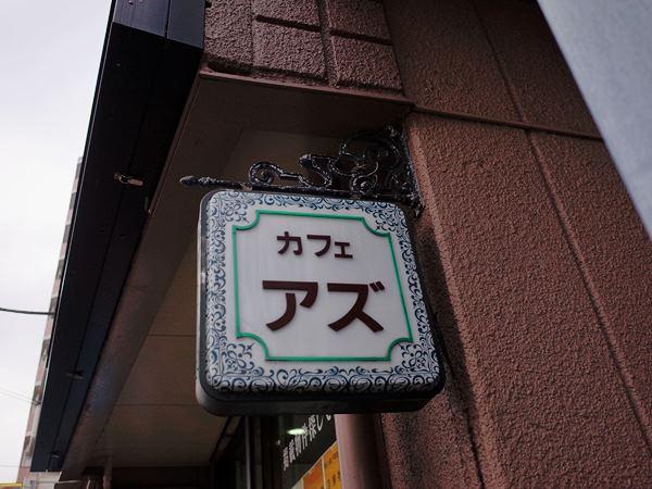 立会川西商店街5