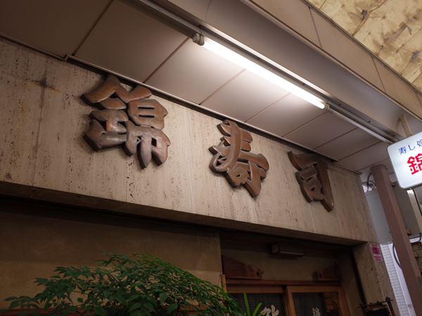 立会川西商店街11