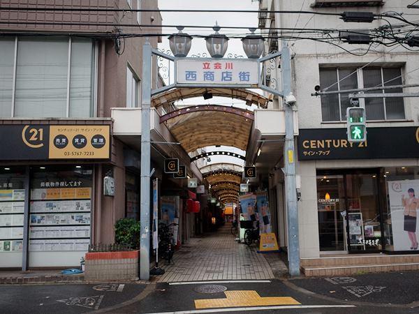 立会川西商店街4