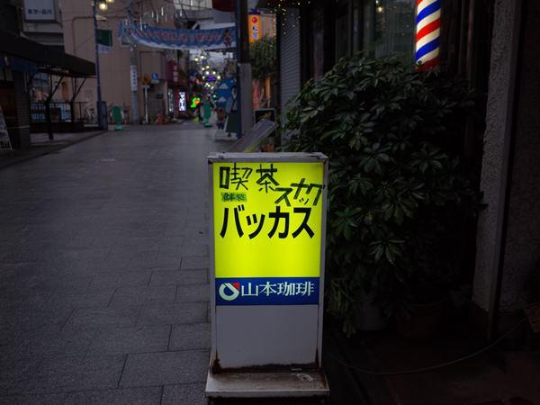 立会川・バッカス3