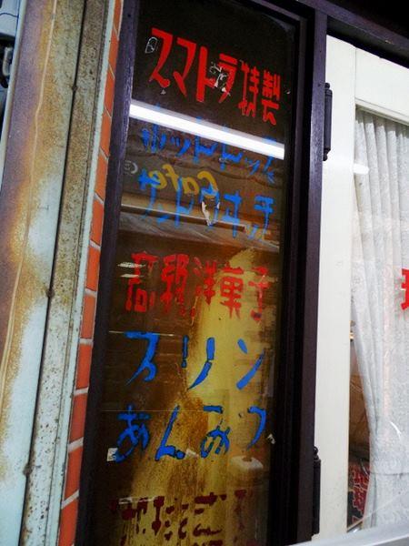 立会川商店街9