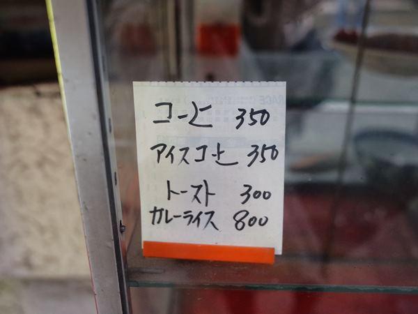 立会川・バッカス5