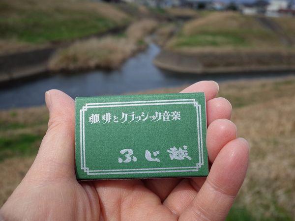 三島・大場・ふじ越16