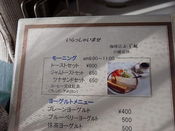 三島・大場・ふじ越11