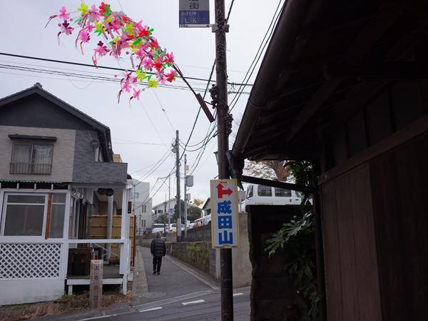 成田・新道商店街26