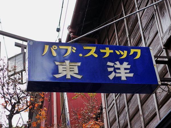 成田・新道商店街3