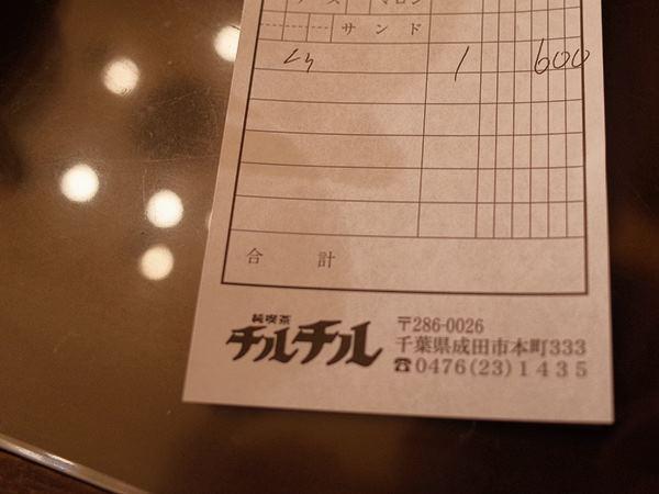 成田・純喫茶チルチル14