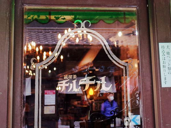 成田・純喫茶チルチル2