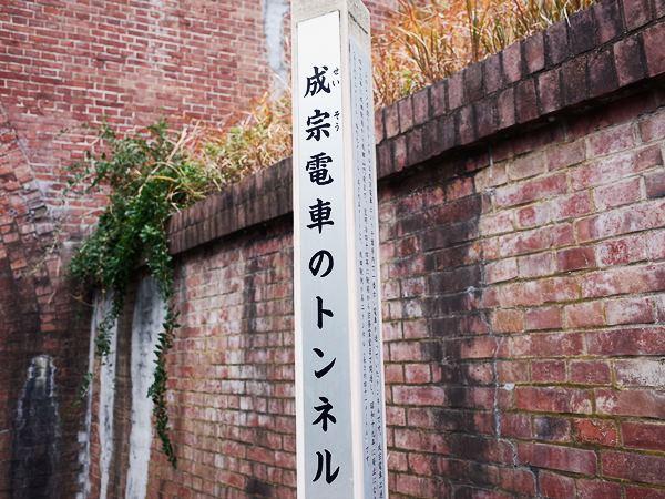 成田・電車道・成宗電車3